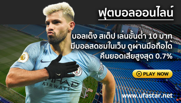 UFABET Football Online